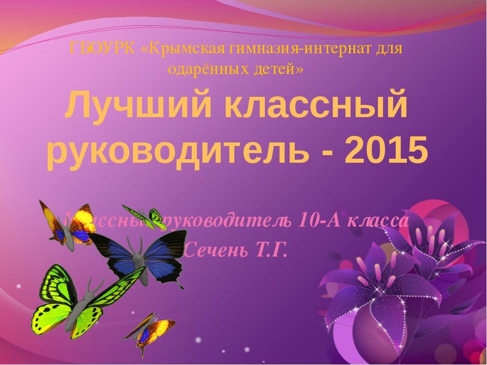 Лучший классный руководитель - 2015 ГБОУРК «Крымская гимназия-интернат для од...