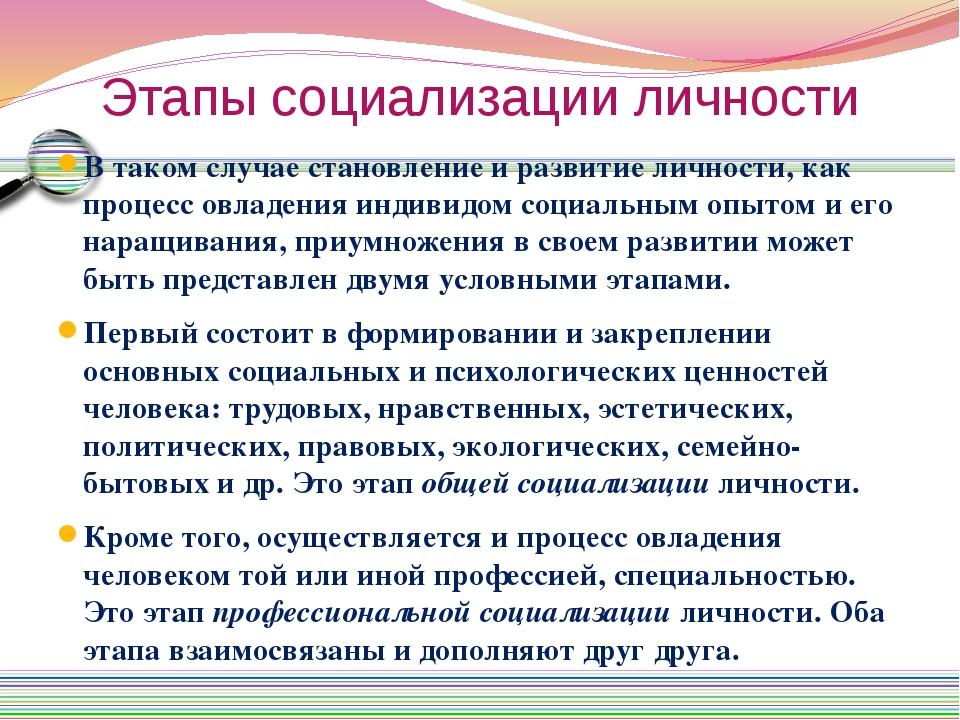 Этапы социализации личности В таком случае становление и развитие личности, к...