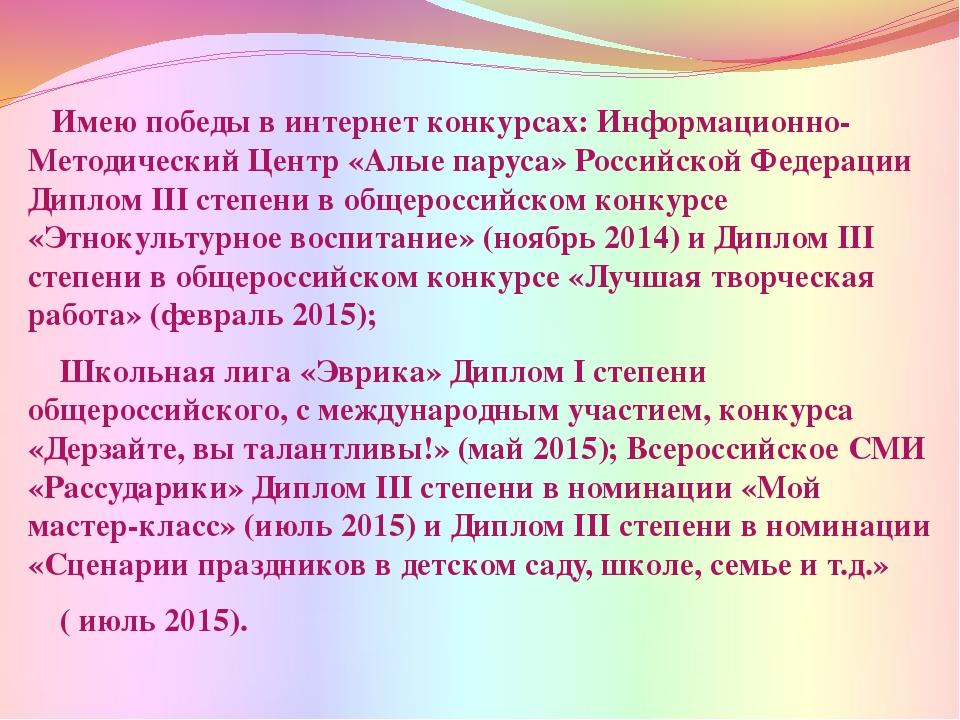 Имею победы в интернет конкурсах: Информационно-Методический Центр «Алые пар...