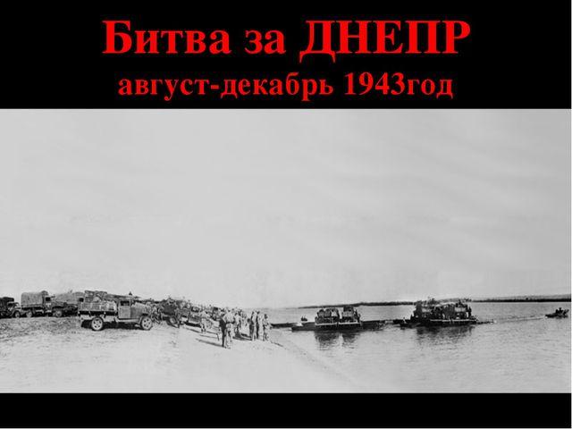 Битва за ДНЕПР август-декабрь 1943год