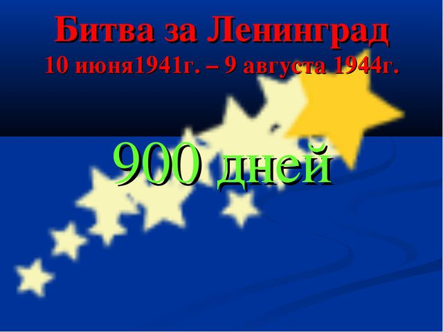 Битва за Ленинград 10 июня1941г. – 9 августа 1944г. 900 дней