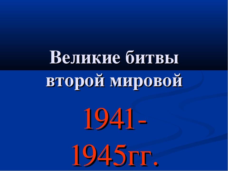 Великие битвы второй мировой 1941-1945гг.