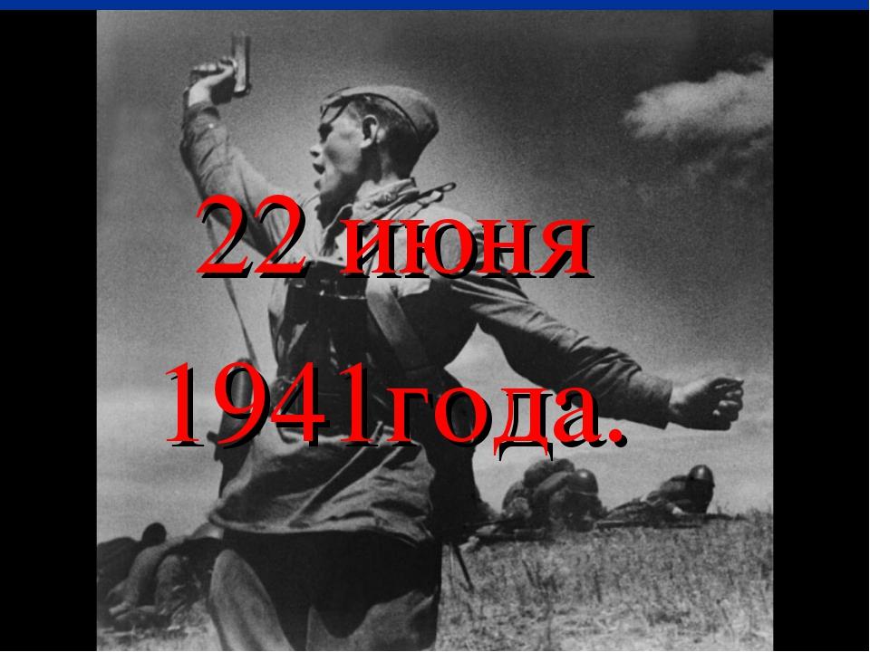 22 июня 1941года.
