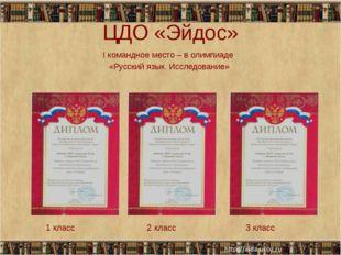 ЦДО «Эйдос» I командное место – в олимпиаде «Русский язык. Исследование» 1 кл