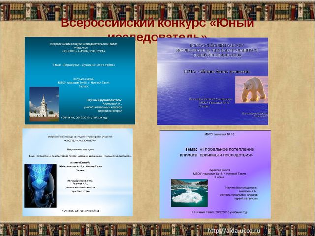Всероссийский конкурс «Юный исследователь»