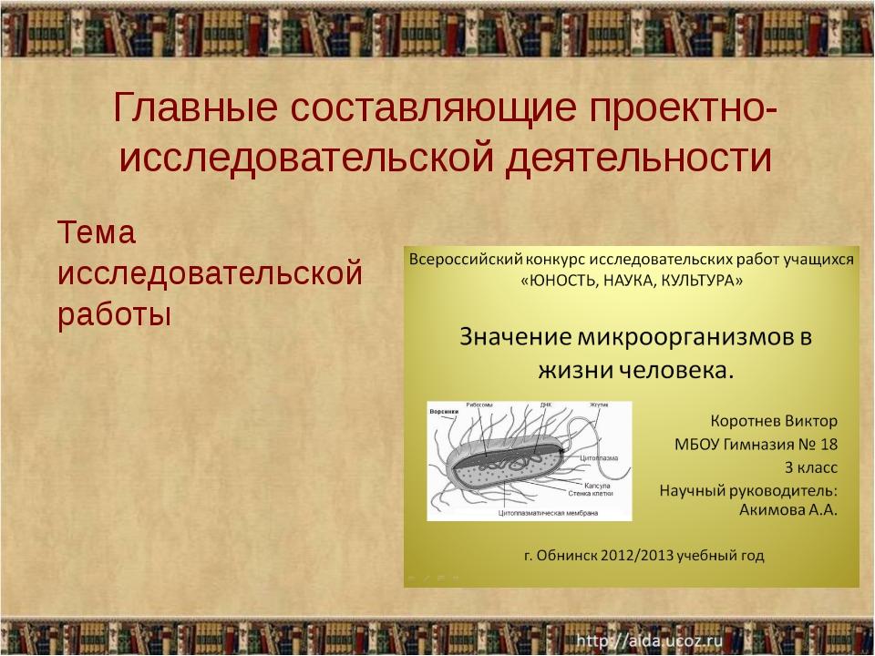 Главные составляющие проектно-исследовательской деятельности Тема исследовате...