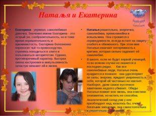 Наталья и Екатерина Екатерина - упрямая, самолюбивая девочка. Значение имени