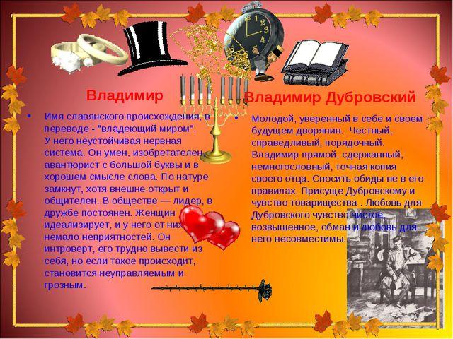 """Владимир Имя славянского происхождения, в переводе - """"владеющий миром"""". У не..."""