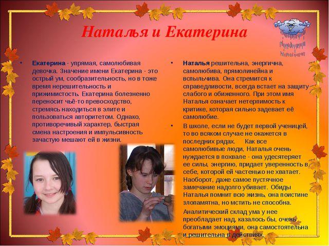 Наталья и Екатерина Екатерина - упрямая, самолюбивая девочка. Значение имени...