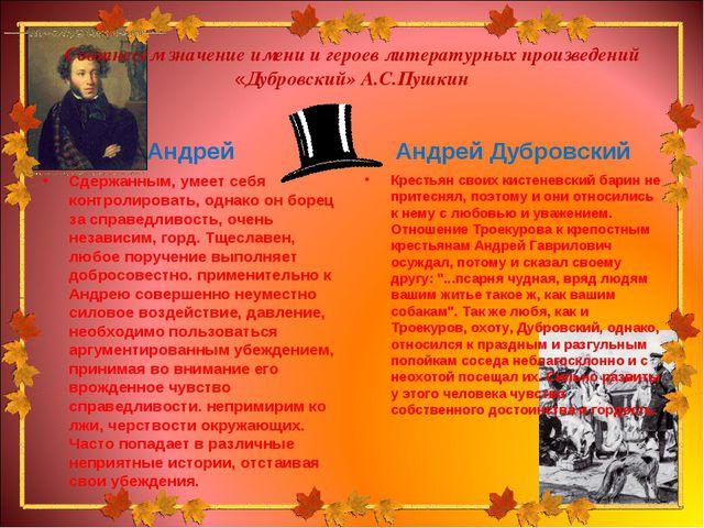 Соотнесем значение имени и героев литературных произведений «Дубровский» А.С...