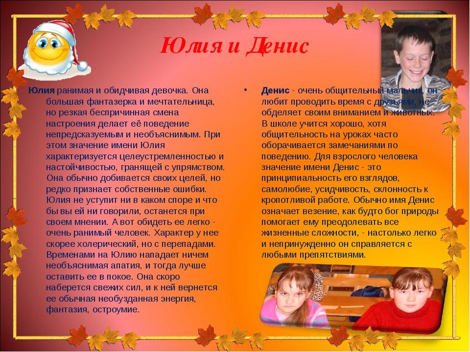 Юлия и Денис Юлия ранимая и обидчивая девочка. Она большая фантазерка и мечта...