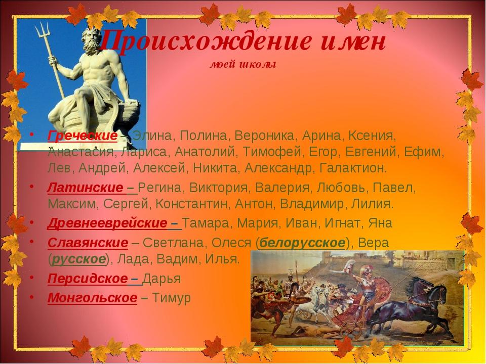 Происхождение имен моей школы Греческие – Элина, Полина, Вероника, Арина, Кс...