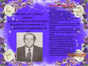 Филиппов Н.Н.,1944г.р – учитель русского языка и литературы. Проработал учит
