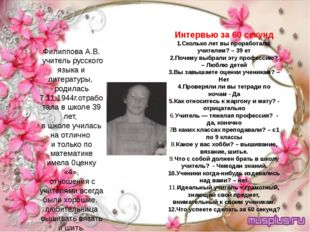 Филиппова А.В. учитель русского языка и литературы, родилась 7.11.1944г.отраб