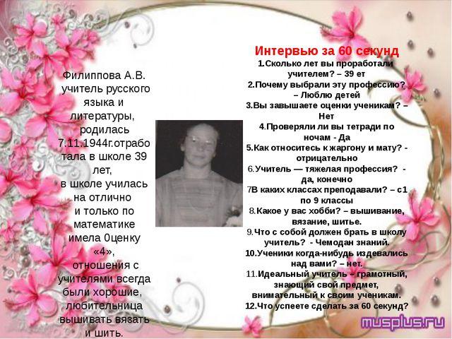 Филиппова А.В. учитель русского языка и литературы, родилась 7.11.1944г.отраб...