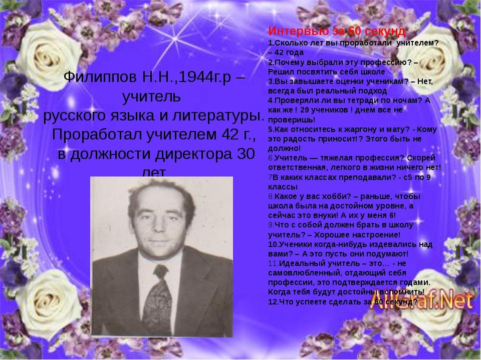 Филиппов Н.Н.,1944г.р – учитель русского языка и литературы. Проработал учит...