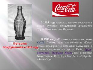 В 1915 году на рынок напиток поступает в новой бутылке, придуманной дизайнер