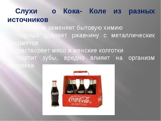 Слухи о Кока- Коле из разных источников с успехом заменяет бытовую химию хоро...