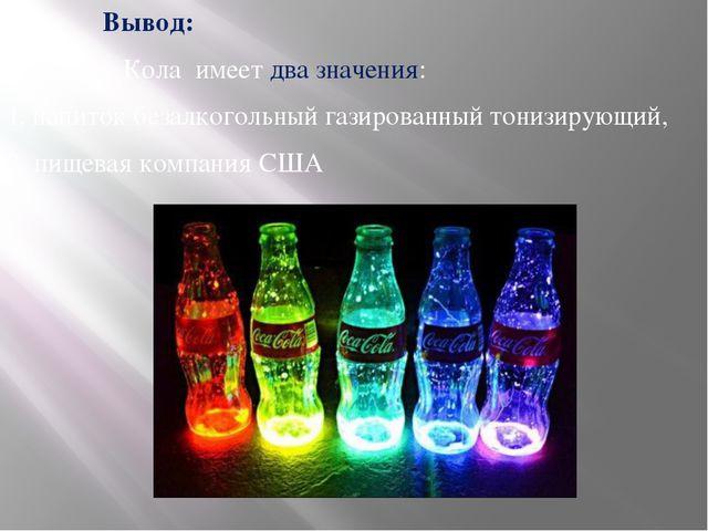 Вывод: Кока- Кола имеет два значения: 1. напиток безалкогольный газированный...