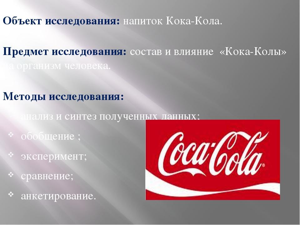 Объект исследования: напиток Кока-Кола. Предмет исследования: состав и влиян...
