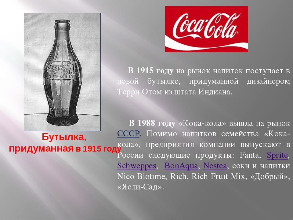 В 1915 году на рынок напиток поступает в новой бутылке, придуманной дизайнер...