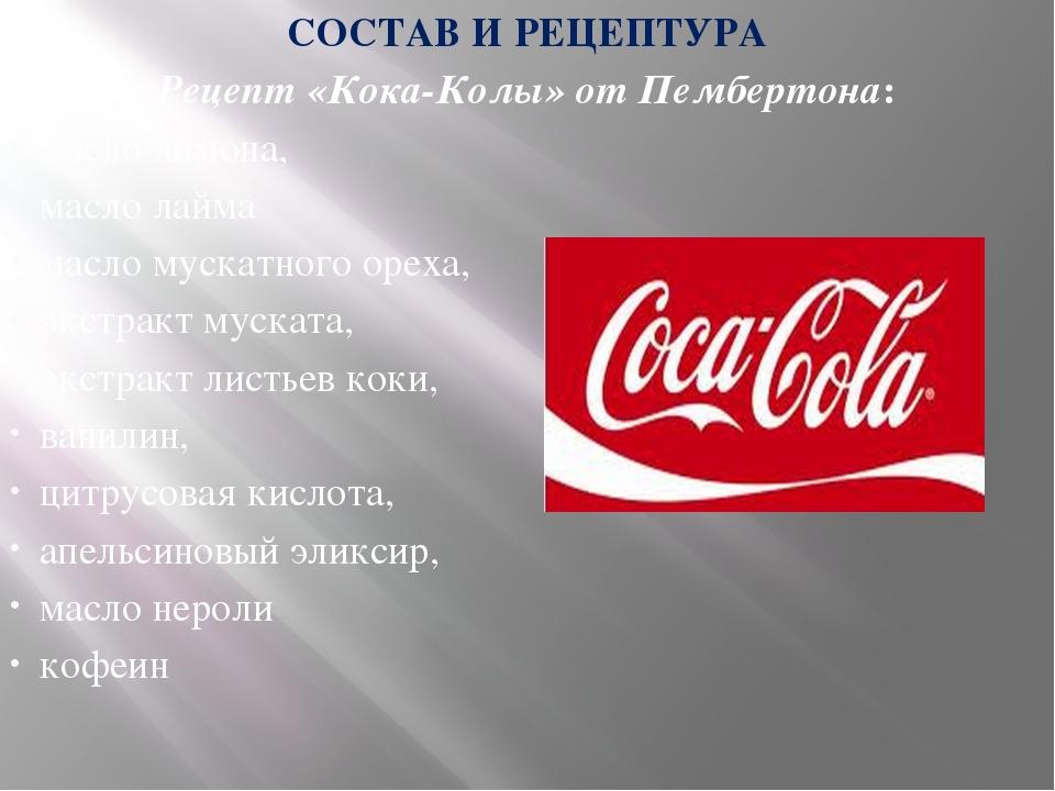 СОСТАВ И РЕЦЕПТУРА Рецепт «Кока-Колы» от Пембертона: масло лимона, масло лайм...