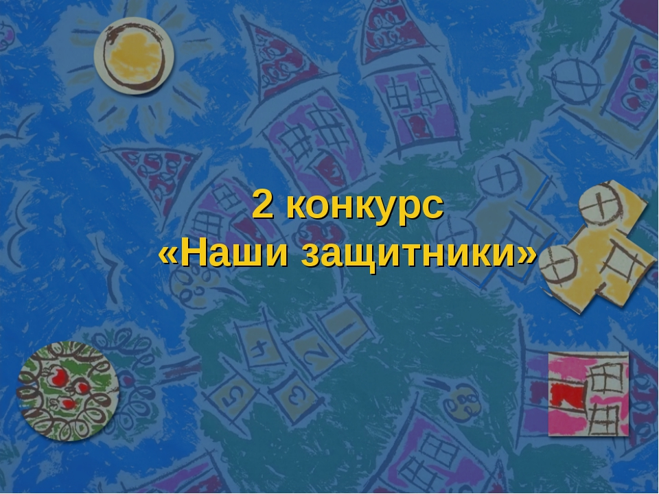 2 конкурс «Наши защитники»