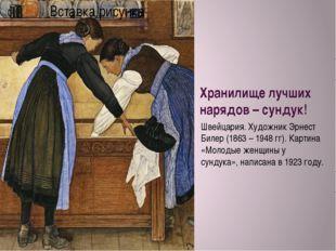 Хранилище лучших нарядов – сундук! Швейцария. Художник Эрнест Билер (1863 – 1