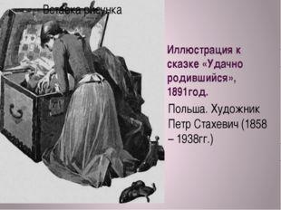 Иллюстрация к сказке «Удачно родившийся», 1891год. Польша. Художник Петр Стах
