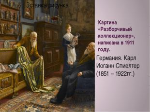 Картина «Разборчивый коллекционер», написана в 1911 году. Германия. Карл Иога