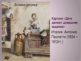 Картина «Дети делают домашнее задание» Италия. Антонио Паолетти (1834 – 1912г