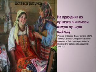 На праздник из сундука вынимали самую лучшую одежду Русский художник Федот Сы