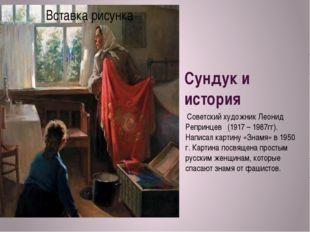 Сундук и история Советский художник Леонид Репринцев (1917 – 1987гг). Написал