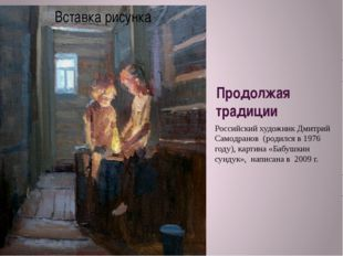 Продолжая традиции Российский художник Дмитрий Самодранов (родился в 1976 год