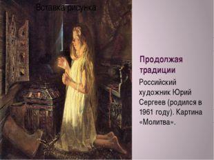Продолжая традиции Российский художник Юрий Сергеев (родился в 1961 году). Ка