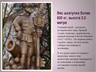 Вес шкатулки более 600 кг, высота 2,5 метра Главный герой – реальное историче