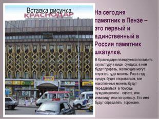 На сегодня памятник в Пензе – это первый и единственный в России памятник шка