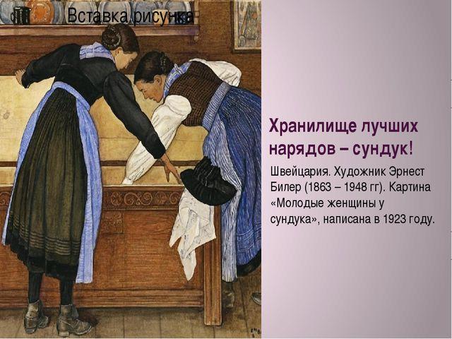 Хранилище лучших нарядов – сундук! Швейцария. Художник Эрнест Билер (1863 – 1...