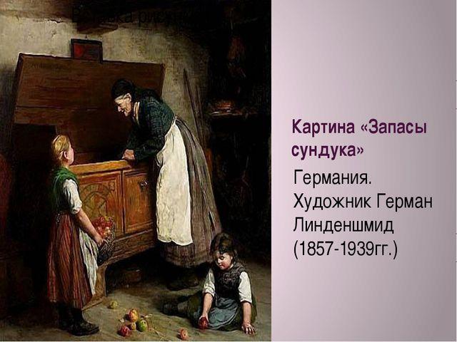 Картина «Запасы сундука» Германия. Художник Герман Линденшмид (1857-1939гг.)
