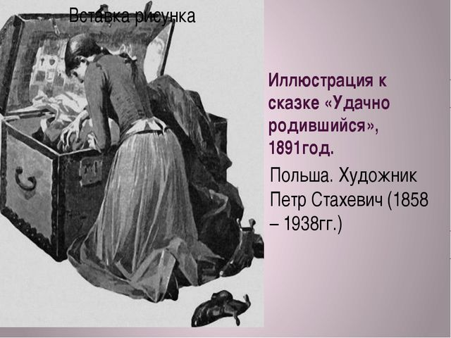 Иллюстрация к сказке «Удачно родившийся», 1891год. Польша. Художник Петр Стах...