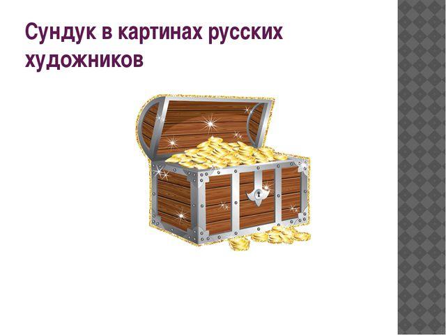 Сундук в картинах русских художников