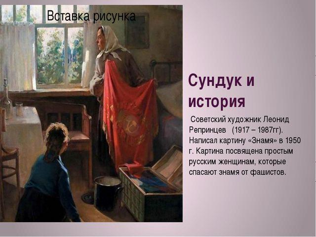 Сундук и история Советский художник Леонид Репринцев (1917 – 1987гг). Написал...