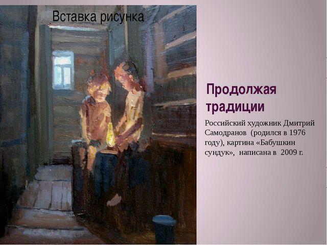 Продолжая традиции Российский художник Дмитрий Самодранов (родился в 1976 год...