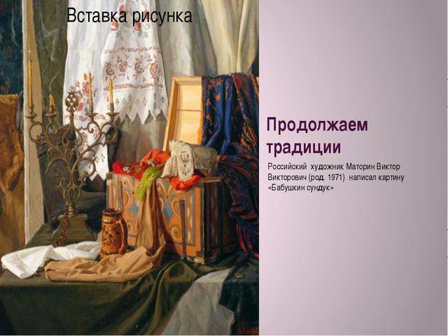 Продолжаем традиции Российский художник Маторин Виктор Викторович (род. 1971)...