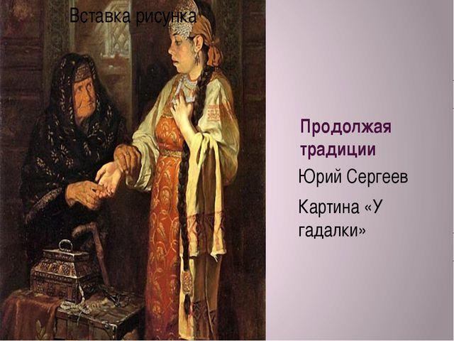 Продолжая традиции Юрий Сергеев Картина «У гадалки»