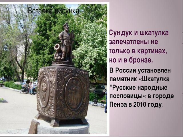Сундук и шкатулка запечатлены не только в картинах, но и в бронзе. В России у...