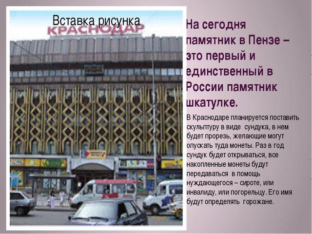 На сегодня памятник в Пензе – это первый и единственный в России памятник шка...
