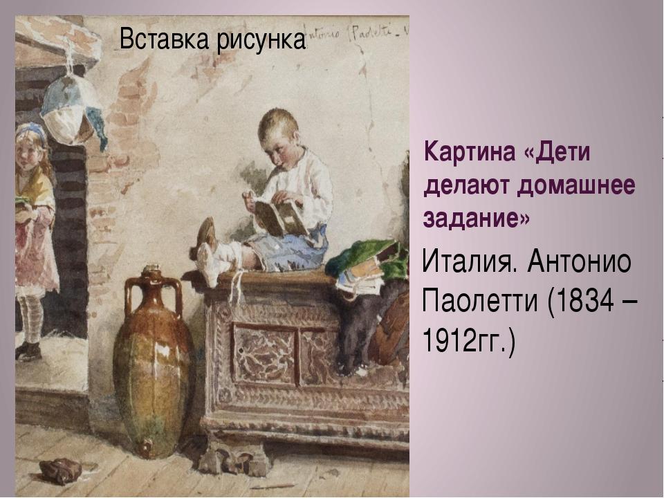 Картина «Дети делают домашнее задание» Италия. Антонио Паолетти (1834 – 1912г...