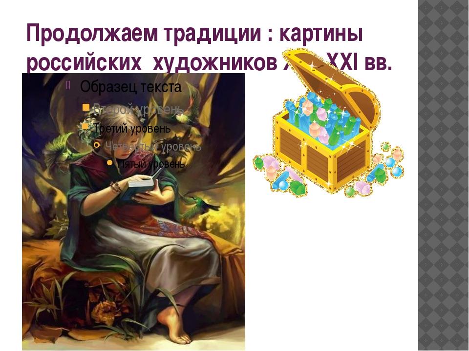 Продолжаем традиции : картины российских художников ХХ –ХХI вв.