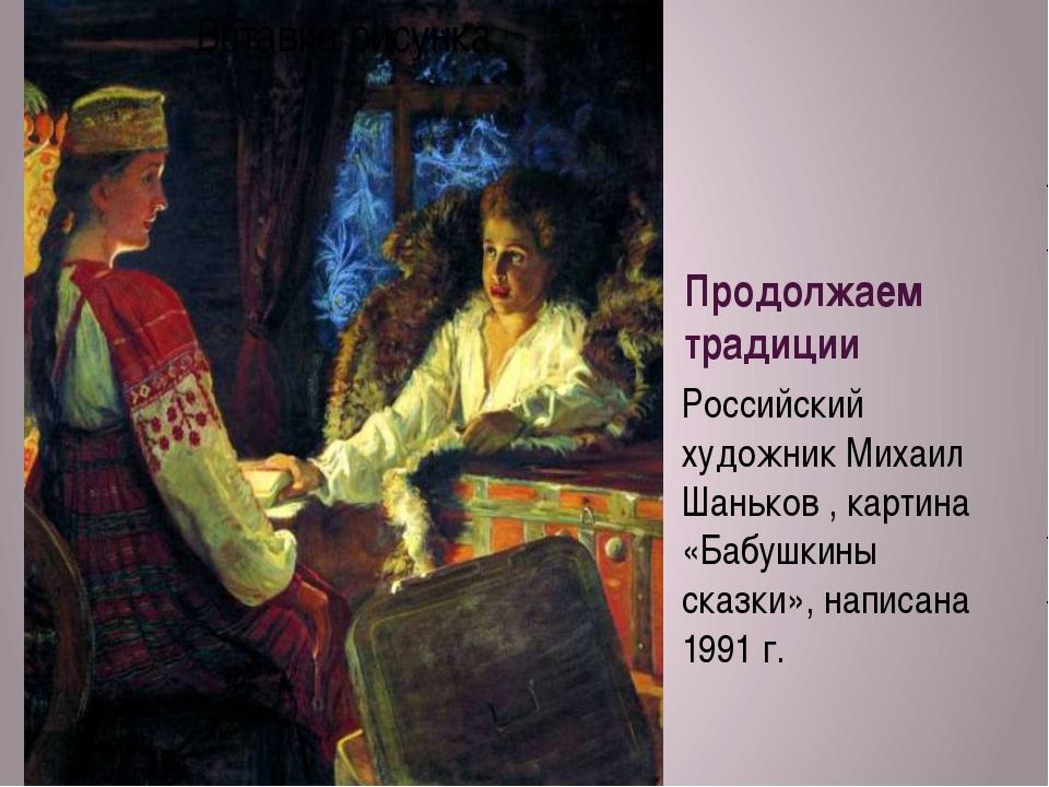 Продолжаем традиции Российский художник Михаил Шаньков , картина «Бабушкины с...